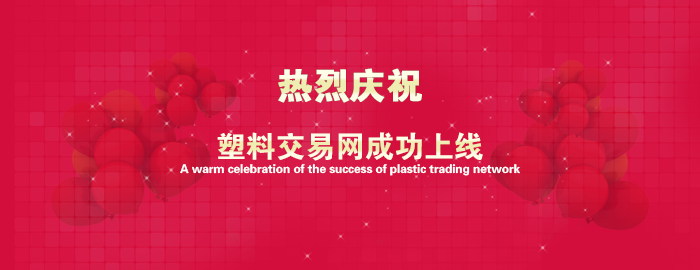 塑料交易网成功上线